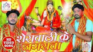 #Video_Song - शेरावाली के जगराता - Bhai Shashi & Pradeep | Sherawali Ke Jagrata - Bhakti Video