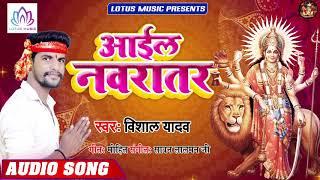 नवरात्री विशेष गीत - #Vishal Yadav - आईल नवरात्र   Aail Navratra   New Bhojpuri Bhakti Song 2019