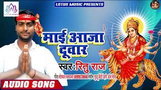 #Ritu Raj - माई आजा दुवार | Maai Aaja Duwar | New Bhojpuri Hit Bhakti Song 2019