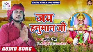 नवरात्री स्पेशल गीत - #Saheb Tezu - जय हनुमान जी | Jai hanuman Ji | New Bhakti Song 2019