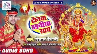 #Vikash Vishwashi - टोनवा डईनिया साथे | Tonwa Dainiya Sathe | New Devi Geet 2019