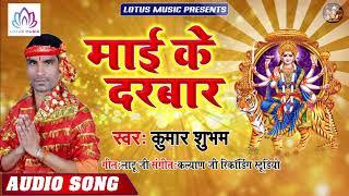 #Kumar Shubham - माई के दरबार   Maai Ke Darbaar   New Bhojpuri Bhakti Song 2019