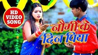 #Video_Song - नवमी के दिन पिया | #Indal Madhur | Navami Ke Din Piya | New Bhojpuri Bhakti Video 2019