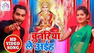 #Video_Song - चुनरिया ले अईह - Krishna Karha   Chunariya Le Aiha   New Bhojpuri Bhakti Video 2019