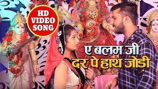 #Video_Song - ए बलम जी दर पे हाथ जोड़ी - #Pawan Raja $ #Anjali Awasthi   A Balam Ji Dar Pe Hath Jodi
