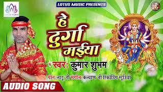 #नवरात्री स्पेशल गीत - Kumar Shubham - हे माई दुर्गा   Hey Durga Maiya   New Devi Geet 2019