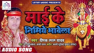 #Deepak Lal Yadav - माई के निमियाँ भावेला | Maai Ke Nimiya Bhawela | New Devi geet 2019