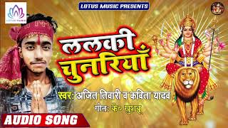 #Ajeet Tiwari & #Kavita_Yadav - ललकी चुनरियाँ   Lalaki Chunariya   New Bhojpuri Devi Geet 2019