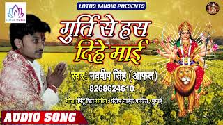 #Navdeep Singh (Aafat) -  मूर्ति से हस दिहे माई | Murti Se Has Dihe Maai | New Devi Geet 2019