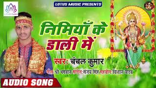 #Chanchal Kumar - निमियाँ के डाली में   Nimiya Ke Dali Me   New Bhojpuri Bhakti song 2019