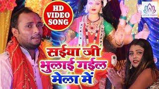 #Video_Song - सईया जी भूलाई गईले मेला में | Vipin Tiwari | Saiya Ji Bhula Gaile Mela Me