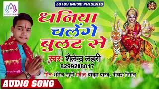 #Shalendra Lahari - धनिया चलेंगे बुलेट से | Dhaniya Chalenge Bullet Se | New Bhojpuri Devi Geet 2019