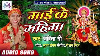 नवरात्री स्पेशल गीत - #Savita Shree - माई के महिमा   Maai Ke Mahima   New Bhojpuri Bhakti Song 2019