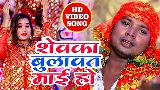 #Bhakti_Video - सेवका बुलावता माई हो | Sewaka Bulawata Maai Ho | Sandeep Sanehi | New Bhakti Video