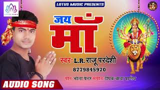Jai Ma   जय माँ   Raju Pardeshi का सुपर हिट देवी देवी गीत   New Bhojpuri Devi Geet 2019