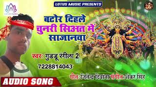 #Guddu Rangila 2 - बटोर दिहले चुनरी सियत में सजनवा | Bator Dihale Chunari Siyat Me Sajnwa- Devi Geet