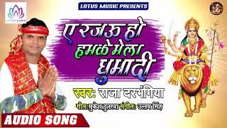 #Raja Darbhangiya - ए रजऊ हो हमके मेला घुमादी | Ae Rajau Ho Hamke Mela Ghumadi | New Devi Geet 2019