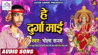 2019 नवरात्री स्पेशल गीत - #Bhola Sanam | हे दुर्गा माई | Hey Durga Maai | New Devi Geet 2019