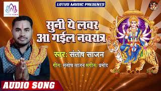 #Santosh Sajan - सुनी ए लवर आ गईल नवरात्र | Suni Ye Lover Aa Gail Navratra | New Bhojpuri Devi Geet