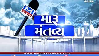Maru Mantavya (01/10/2019) Mantavyanews