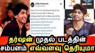 தர்ஷனின் முதல் படம் சம்பளம் எவ்வளவு தெரியுமா?|Tharshan First Movie salary|Bigg Boss 3 Tamil