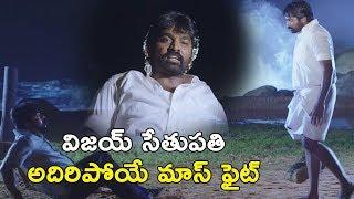విజయ్ సేతుపతి అదిరిపోయే మాస్ ఫైట్ || Latest Telugu Movie Scenes || Vijay Sethupathi