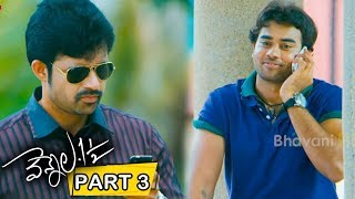 Vennela 1 1/2 Telugu Movie Part 3 || Vennela Kishore, Chaitanya Krishna || Bhavani HD Movies