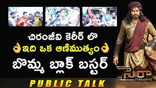 Sye Raa Public Talk | Sye Raa Narasimha Reddy Movie Review | Bhavani HD Movies