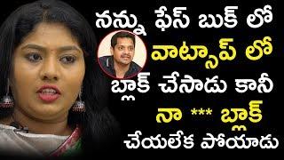 నన్ను ఫేస్ బుక్ లో వాట్సాప్ లో బ్లాక్ చేసాడు కానీ నా ***** బ్లాక్ చేయలేక పోయాడు || Bhavani HD Movies