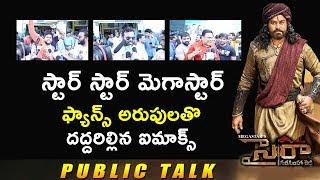ఫ్యాన్స్ అరుపులతొ దద్దరిల్లిన ఐమాక్స్ | Sye Raa Public Talk | Movie Review | Bhavani HD Movies