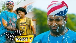 Vennela 1 1/2 Telugu Movie Part 7 || Vennela Kishore, Chaitanya Krishna || Bhavani HD Movies