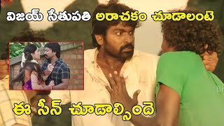 విజయ్ సేతుపతి అరాచకం చూడాలంటె || Latest Telugu Movie Scenes