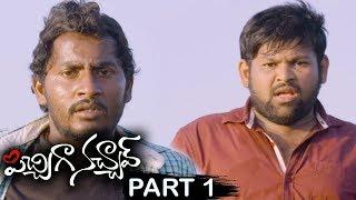 Pichiga Nachav Movie Part 1 - Latest Telugu Movies - Chetana Uttej, Nandu || Bhavani HD Movies