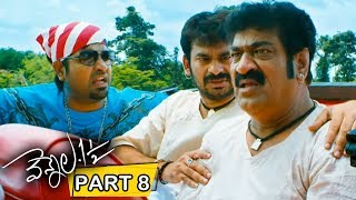 Vennela 1 1/2 Telugu Movie Part 8 || Vennela Kishore, Chaitanya Krishna || Bhavani HD Movies