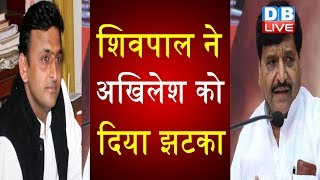 Shivpal Singh Yadav ने Akhilesh Yadav को दिया झटका  सपा से नहीं होगा कोई गठबंधन- Shivpal  #DBLIVE