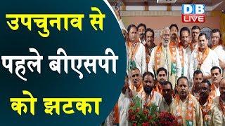 उपचुनाव से पहले BSP को झटका | BSP के 24 नेता BJP में शामिल |#DBLIVE