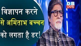 विज्ञापन करने से Amitabh Bachchan को लगता है डर !#DBLIVE