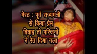 मेरठ : पूर्व राज्यमंत्री से किया प्रेम विवाह तो  परिजनों ने रेत दिया गला