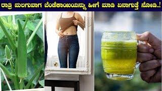 ರಾತ್ರಿ ಮಲಗುವಾಗ ಬೆಂಡೆಕಾಯಿಯನ್ನು ಹೀಗೆ ಮಾಡಿ ಏನಾಗುತ್ತೆ ನೋಡಿ..! || Benefits of Ladies Finger Water