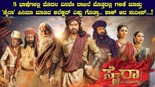 Sye Raa Narasimha Reddy 1st Day Collections || Sye Raa Movie Box Office Collection