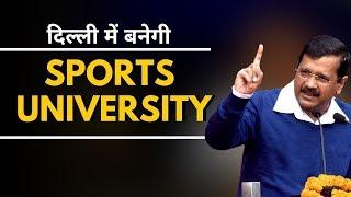 Arvind Kejriwal का बड़ा ऐलान Dilli में खुलेगी Sports University | Latest Speech