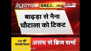 #JJP ने जारी की उम्मीदवारों की पांचवी लिस्ट,बाढ़ड़ा से चुनाव लड़ेगीं #NAINA_CHAUTALA