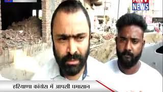 हरियाणा कांग्रेस में आपसी घमासान || ANV NEWS AMBALA - HARYANA