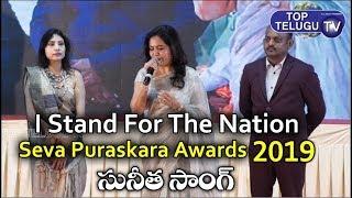 I Stand For The Nation Seva Puraskara Awards Singer Sunitha Song | Mahathma Gandhi | Top Telugu TV