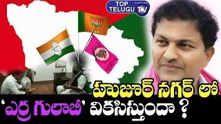 TRS Party Efforts To Win MLA Position In Huzur Nagar By Elections | Telangana News | Top Telugu TV