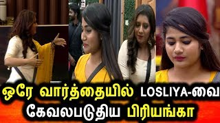 BIGG BOSS TAMIL 3-3rd OCTOBER 2019-103 FULL EPISODE-DAY 102-BIGG BOSS TAMIL 3 LIVE-Priyanka vs LOS