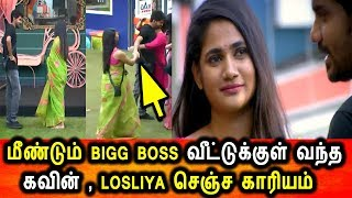 BIGG BOSS TAMIL 3-4th OCTOBER 2019-PROMO 1-DAY 103-BIGG BOSS TAMIL 3 LIVE-Kavin,tharshan Re Entry