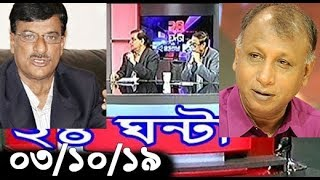 Bangla Talk show  বিষয়: ক্যাসিনো সেলিমের বাসায় ২১ লাখ টাকা ও বিদেশি মদ