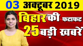 Daily Bihar updated 25 news of bihar districts in Hindi .Latest news of Patna,Gaya and Bhagalpur.