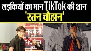 Rajasthan की Tik Tok Super Star Ratan Chauhan..Navtej TV पर Live || जीवन से जुडी बातों को बताया